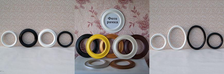 Рамки для фотографий багетные - круглые и овальные из дерева